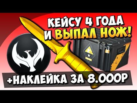 КЕЙСУ 4 ГОДА И ИЗ НЕГО ВЫПАЛ НОЖ! + НАКЛЕЙКА ЗА 8.000 РУБЛЕЙ В CS:GO
