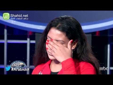 Arab Idol - تجارب الاداء - منى جمال