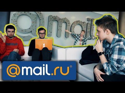 СТИНТ В ОФИСЕ MAIL.RU - ЧИТЫ В WARFACE! (видео)
