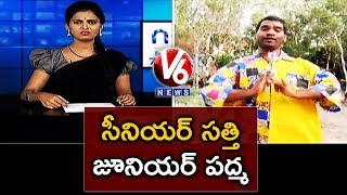 Bithiri Sathi Training To Anchor Padma | Sathi Satirical Conversation With Padma