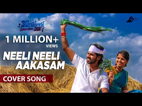 Video Neeli Neeli Aakasam Cover Song || Suresh Kadari || #PradeepMachiraju #sidsriram download in MP3, 3GP, MP4, WEBM, AVI, FLV January 2017