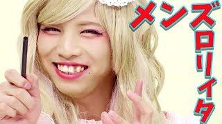 Lirm's Lolita Makeup | Eng Sub