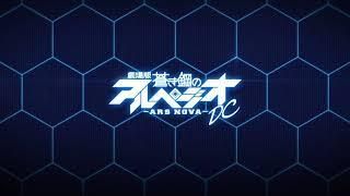 Aoki Hagane No Arpeggio  Ars Nova   Dc   Arpeggio Of Blue Steel   Dc  Thoughts Opinions