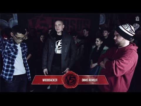 Versus Battle «Fresh Blood», Раунд 4: Woodbacker Vs Эмио Афишл (2015)