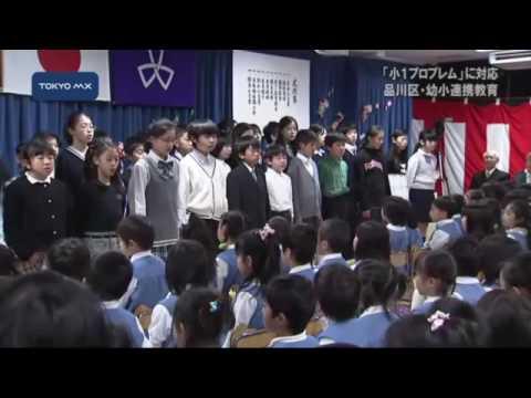 『小1プロブレム』に対応 品川区、幼稚園・小学校の連携教育