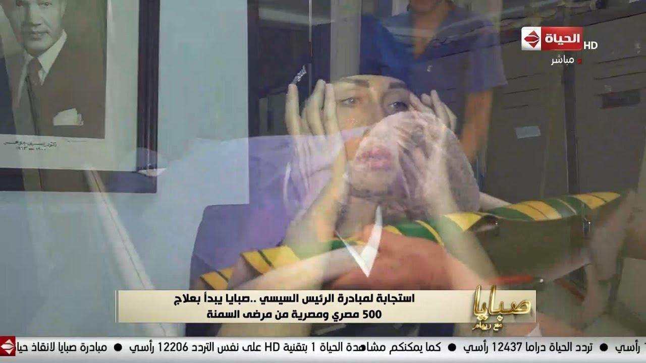 صبايا - شاهد الإعلامية والفنانة ريهام سعيد من داخل غرفة العمليات