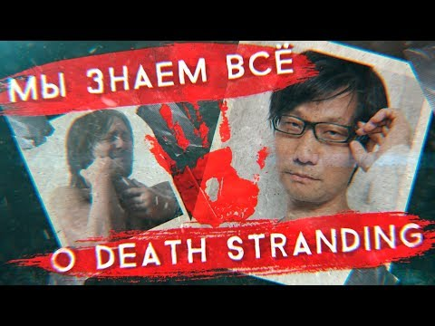 Death Stranding — это MGS
