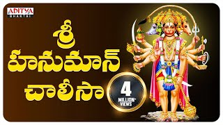 Hanuman Chalisa Telugu Full Song