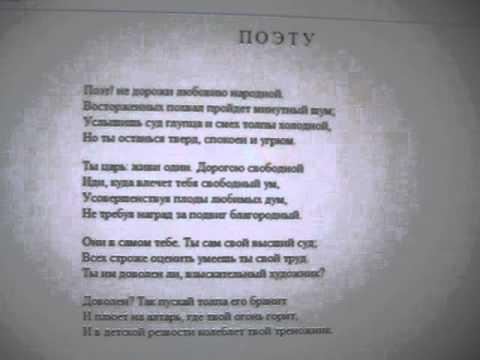 Ответ смерть поэта (стихотворение о трагической гибели александра сергеевича пушкина и вине общества в его смерти)