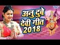 Anu Dubey Navratri Special Song
