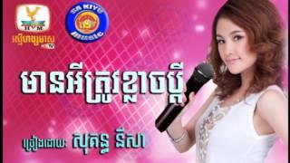 Video មានអីត្រូវខ្លាចប្ដី Mean ey trov klach bdey - សុគន្ធ នីសា Sokun Nysa -    Khmer New Song 2017 MP3, 3GP, MP4, WEBM, AVI, FLV Desember 2017