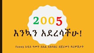 Ethiopian New Year 2005 In Darmstadt Germany