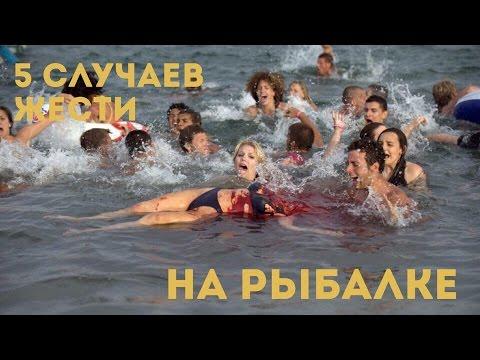 5 случаев жести на рыбалке снятых на камеру / жесть 18+ - DomaVideo.Ru