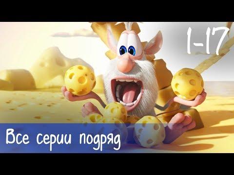 Буба - Все серии подряд (17 серий + бонус) - Мультфильм для детей (видео)