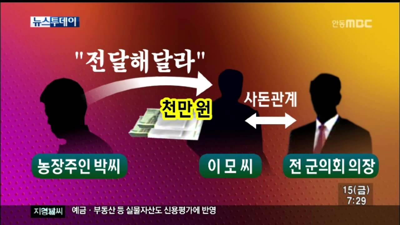 R포항삼원]예산안 처리 돈봉투 로비[리]