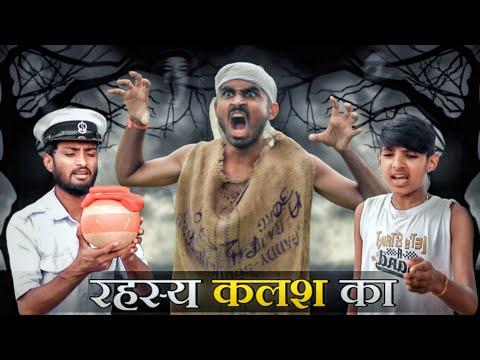 जादुई कलश Part-16 ।। A Rajasthani Short Film ।। Marwadi Masti