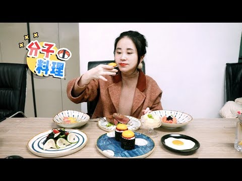 E87 Molecular Gastronomy In Ms Yeah's Office | Ms Yeah