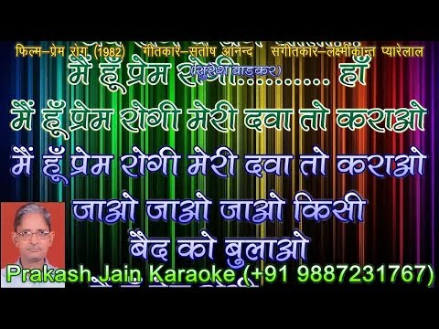 Video Main Hoon Prem Rogi (3 Stanzas) Karaoke With Hindi Lyrics (By Prakash Jain) download in MP3, 3GP, MP4, WEBM, AVI, FLV January 2017