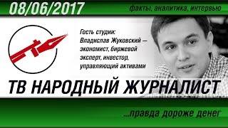 ТВ НАРОДНЫЙ ЖУРНАЛИСТ #29 «Прорыв или падение? Об итогах Санкт-Петербургского экономического форума»