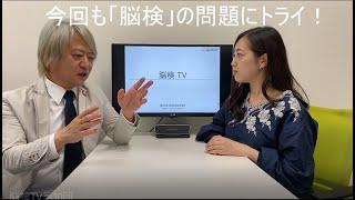脳検TV第10回