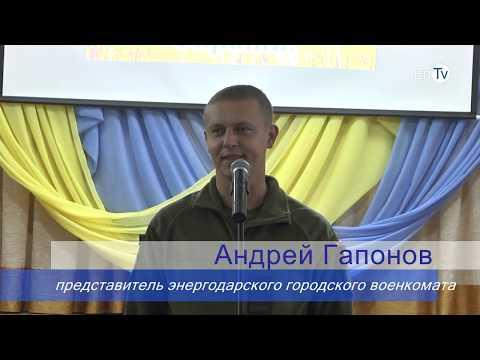 В энергодарской школе №2 накануне праздника Дня защитника Украины проведен праздничный митинг