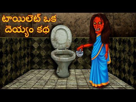 టాయిలెట్ ఒక దెయ్యం కథ | Toilet Oka Deyyam Katha | Deyyam Kathalu | Telugu Kathalu | Telugu Stories