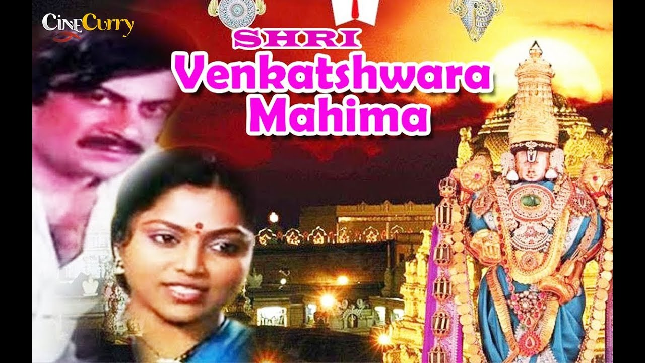 Sri Venkateshwara Mahima | Classical Blockbuster Full Movie