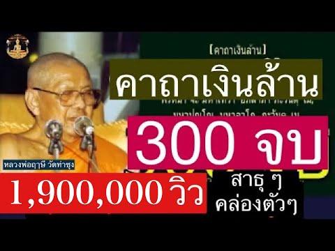 สวด คาถาเงินล้าน 300 จบ (4 ชั่วโมง) โดย..พระสงฆ์วัดท่าซุง (วัดหลวงพ่อฤาษี) รวย.รวย.รวย..เงินคล่องตัว