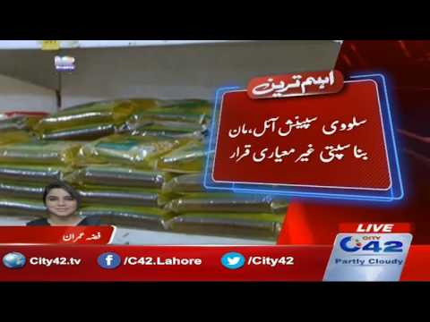 Punjab Food Authority Vegetable Ghee And Cooking Oil Sampling