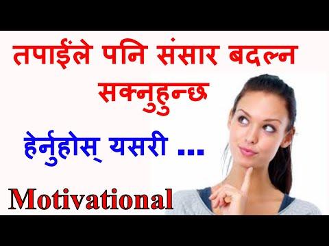 (के तपाईंले पनि संसार बदल्न सक्नुहुन्छ ? कसरी ?..एक गहन प्रश्नको उत्तर Motivational Speech  Tara Jii - Duration: 10 minutes.)