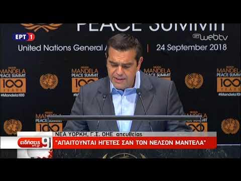 Η ομιλία του Αλ. Τσίπρα στη Σύνοδο Κορυφής για την Ειρήνη | ΕΡΤ