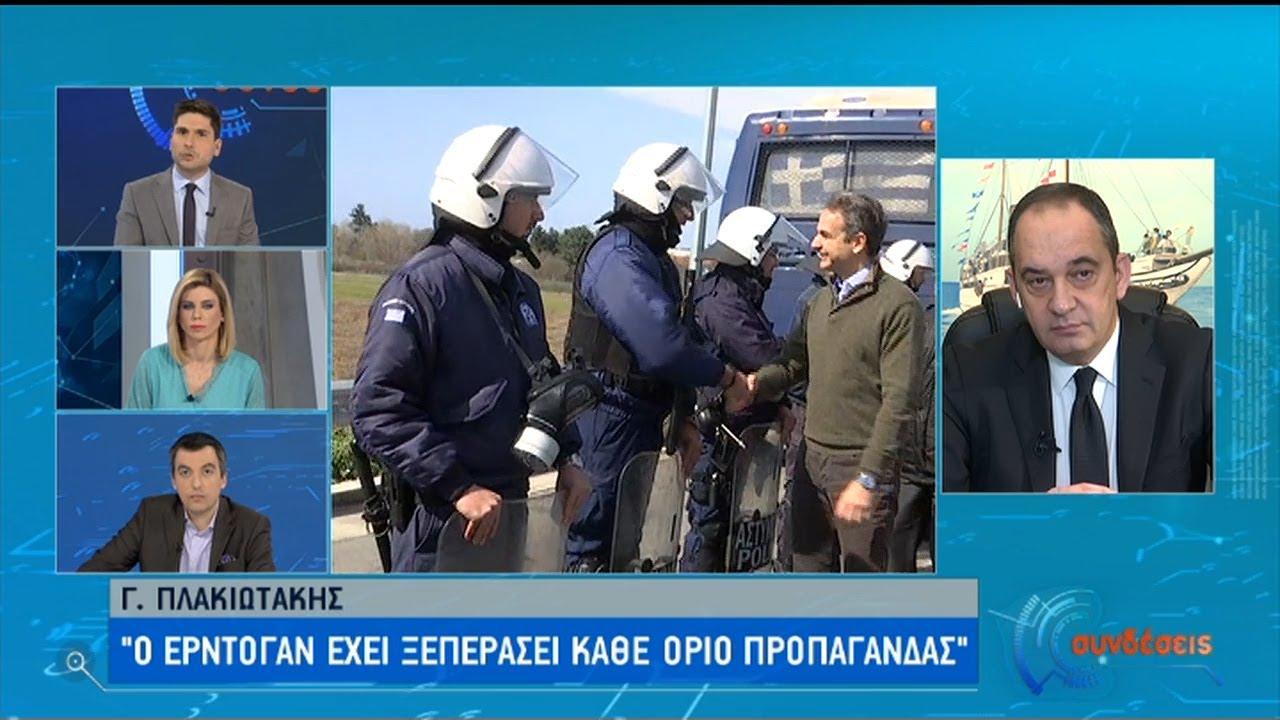 Γ. Πλακιωτάκης στην ΕΡΤ: Ο Τούρκος πρόεδρος έχει ξεπεράσει κάθε όριο ψεύδους   04/03/2020