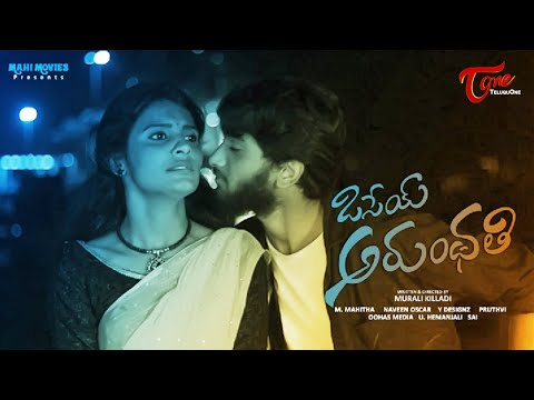 OSEY ARUNDHATI | Latest Telugu Short Film 2020 | By Murali Killadi | TeluguOne