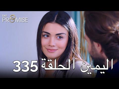 The Promise Episode 335 (Arabic Subtitle) | اليمين الحلقة 335