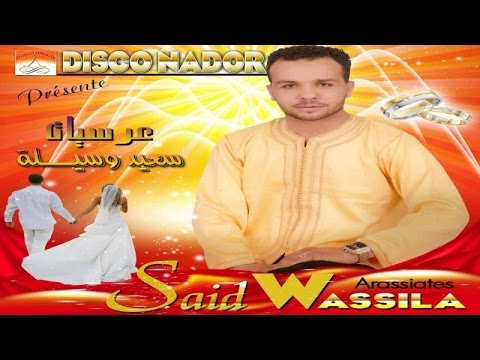 Said Wassila - Mouray Yoused - Arassiates (видео)