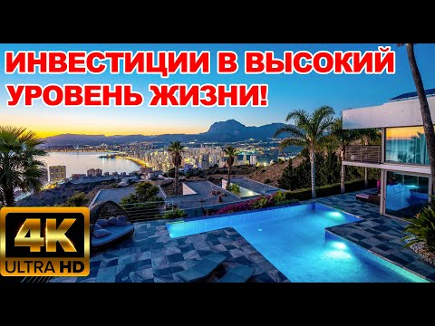 2250000€/Лучшая недвижимость в Испании/Элитные дома у моря/Эксклюзивная вилла в Бенидорме с видами