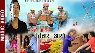 Dashain Aayo Tihar Aayo - Tika Magar