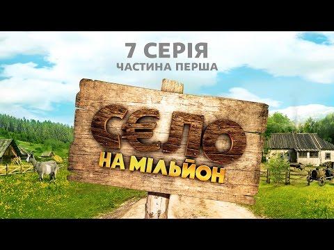 Село на мільйон. 7 серія. Частина 1 (видео)