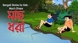 Video Bengali Stories for Kids   Mach Dhara   মাছ ধরা   Bangla Cartoon   Rupkothar Golpo   Bengali Golpo MP3, 3GP, MP4, WEBM, AVI, FLV Juni 2018