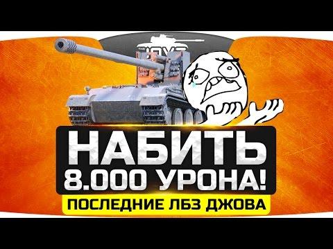 ЦЕЛЬ: Набить 8 000 урона! ● Последние ЛБЗ Джова