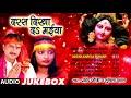 Bhojpuri Mata Bhajans | DARAS DIKHA DA MAIYYA | FULL AUDIO JUKEBOX