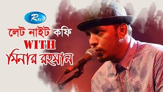 Late Night Coffee | Minar Rahman | Celebrity Talk Show | Rtv
