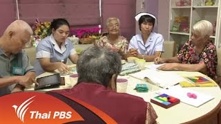 Young@Heart - การดูแลผู้ป่วยอัลไซเมอร์