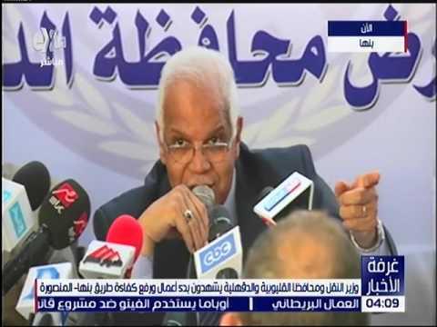 وزير النقل يشهد أعمال تطوير طريق بنها المنصورة