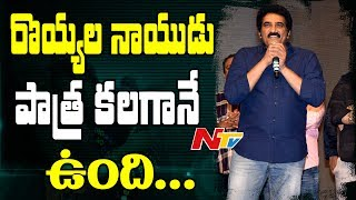 Rao Ramesh Speech @ DJ- Duvvada Jagannadham Thank You Meet || Allu Arjun, Pooja Hegde, Harish