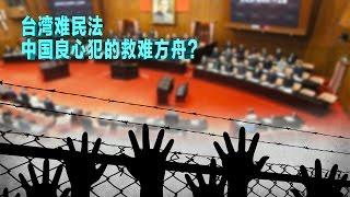時事大家談:台灣難民法,中國良心犯的救難方舟?