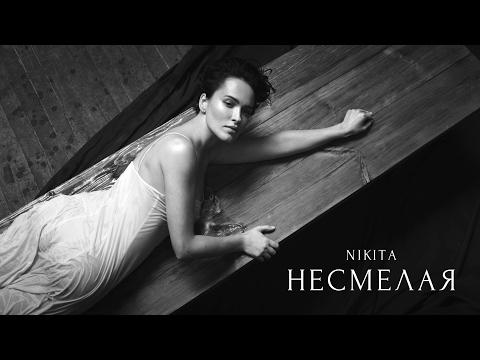 Video NIKITA — НЕСМЕЛАЯ [OFFICIAL VIDEO] download in MP3, 3GP, MP4, WEBM, AVI, FLV January 2017