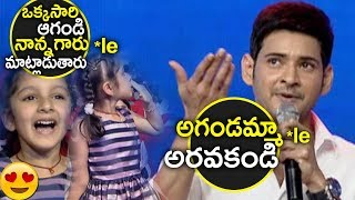 Video మా పాప చెపుతుంది..! Mahesh Babu FUNNY Dialogues Speech | Mahesh Babu Punch to Fans | NewsQube MP3, 3GP, MP4, WEBM, AVI, FLV April 2018