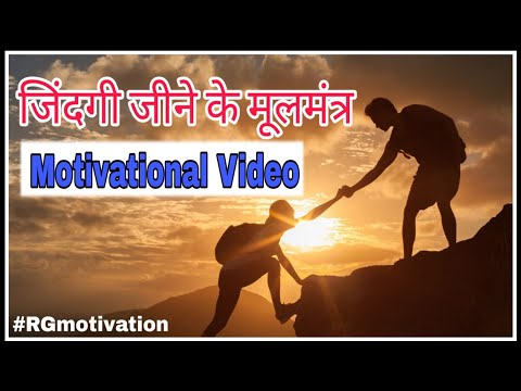 Leadership quotes - Best Motivational Video जिंदगी जीने के मूलमंत्र / quote / short motivational/whatsapp status /RG