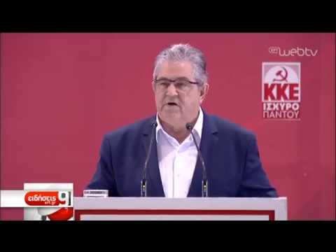 Ομιλία Κουτσούμπα: Αντεπίθεση με ισχυρό ΚΚΕ παντού | 18/03/19 | ΕΡΤ